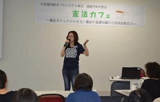 「明日の自由を守る若手弁護士の会」武井由起子弁護士の憲法カフェ