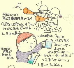 「スッキリしあわせ」(ネルさん・30代)