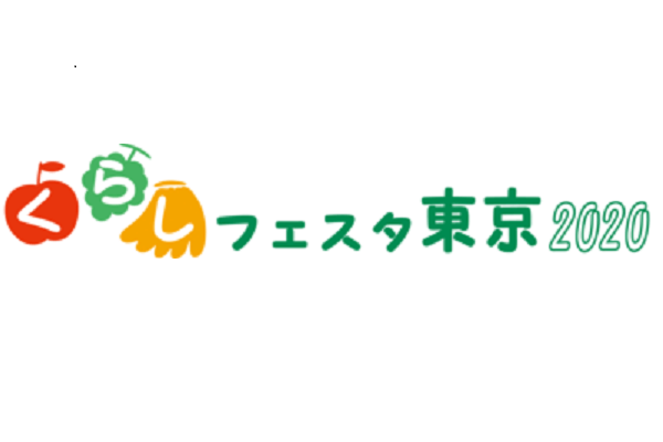 【くらしフェスタ東京2020】エコプログラム(WEB講演会 字幕付き)食品ロス削減は家庭から ~冷蔵庫の上手な使い方と保存のコツ~