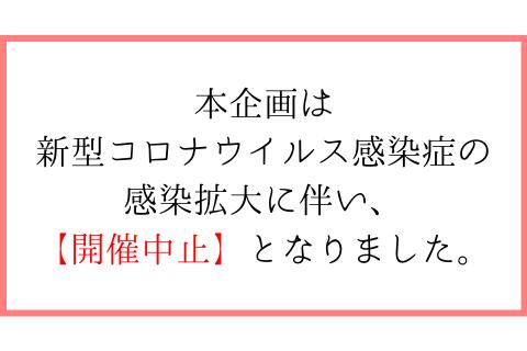 【開催中止】春の食養生