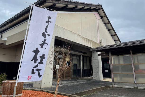 新潟県上越市吉川区にある「よしかわ杜氏の郷」