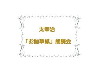 【 C-1 】 太宰治「お伽草紙」朗読会