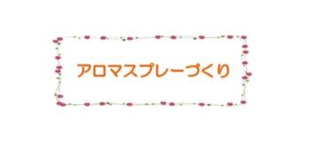 【 D-10 】 アロマスプレーづくり