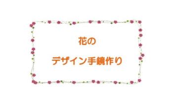 【 D-12 】 花のデザイン手鏡作り