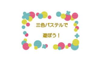 【 D-13 】 三色パステルで遊ぼう!