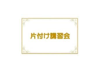 【 D-14 】 片付け講習会