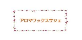 【 D-15 】 アロマワックスサシェ