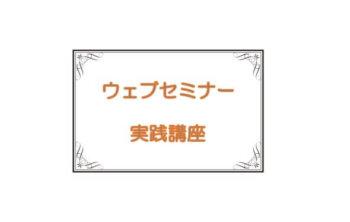 【 D-19 】 ウェブセミナー 実践講座