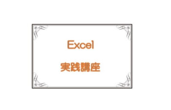 【 D-20 】 Excel実践活用講座