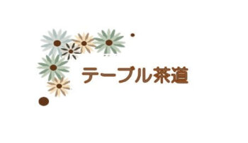 【 D-21 】 テーブル茶道 和菓子と抹茶でほっこりと♪