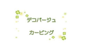 【 D-4 】 暮らしにゆとりをデコパージュ・カービング
