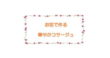 【 D-8 】 お花で作る華やかコサージュ