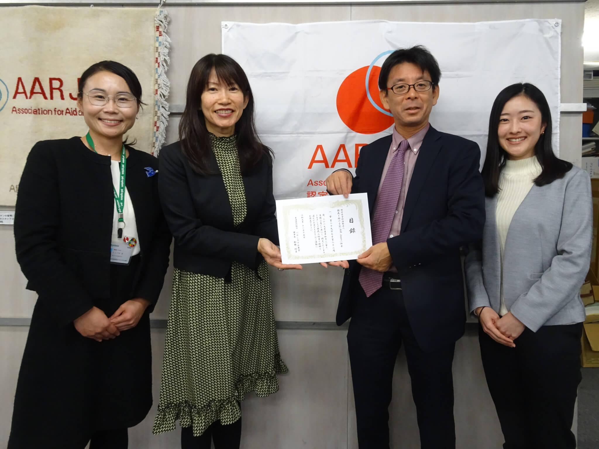 AAR Japan[難民を助ける会]