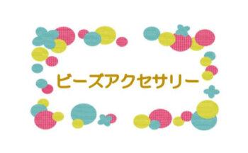 【 F-1 】 ビーズアクセサリー