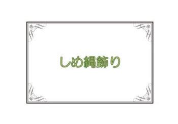 【 G-1 】 福を呼ぶしめ縄飾り