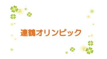 【 G-3 】 連鶴でオリンピック
