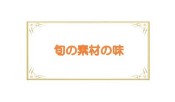 【 H-1 】 季節を意識し、旬の素材の味を生かした家庭料理
