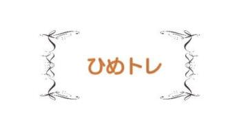 【 I-6 】 ひめトレエクササイズ