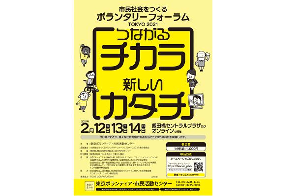 【市民社会をつくる ボランタリーフォーラムTOKYO 2021】開催! つながるチカラ 新しいカタチ