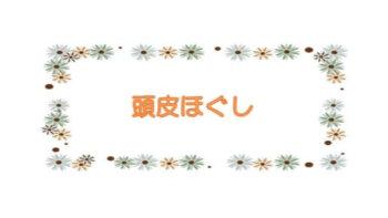 【 J-10 】 視界スッキリ!頭皮をほぐして上半身の不調解消!