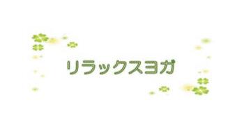 【 J-2 】 リラックスヨガ