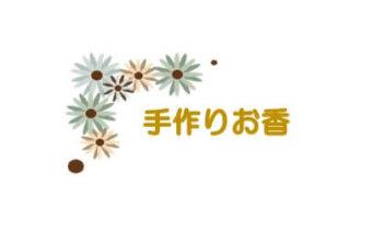【 J-24 】 和の香りを楽しむ 手作りお香