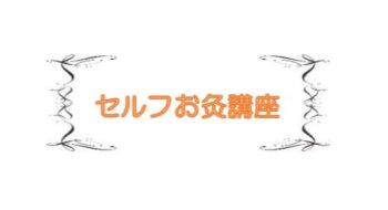【 J-28 】 セルフお灸講座