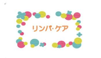 【 J-30 】 リンパ ケア