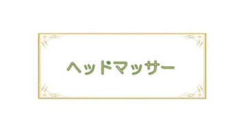 【 J-31 】 ヘッドマッサージ