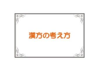 【 J-6 】 漢方の考え方を通して不調を考える