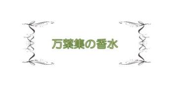 【 J-8 】 万葉集ゆかりの人物の香水