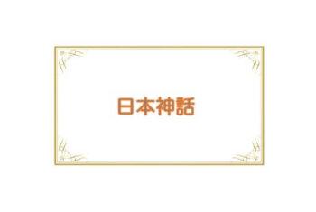 【 L-2 】 日本神話に込められた日本人らしさ