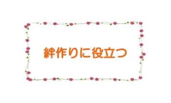"""【 M-1 】 絆作りに役立つ""""わらべうた遊び""""覚えませんか?"""