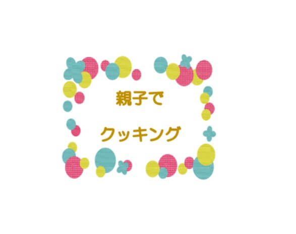 【 H-4 】 親子でクッキング!