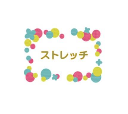 【 I-12 】 フィットネスストレッチ