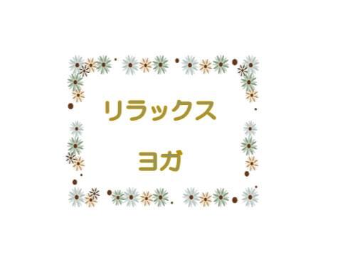 【 I-8 】 リラックスヨガ
