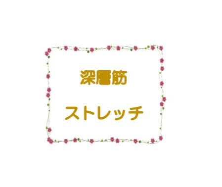 【 J-3 】 足の冷え&むくみスッキリ!深層筋ストレッチ