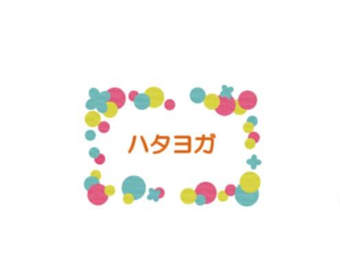【 J-4 】 頑張らないハタヨガ