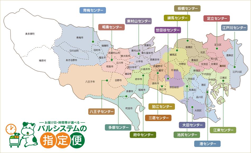 東京の指定便 配送エリア