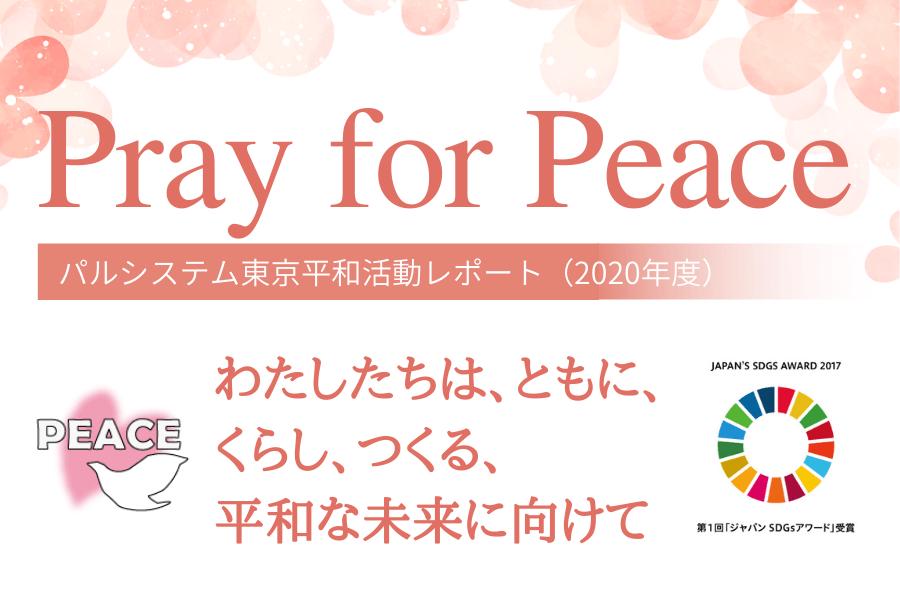 1分動画でパルシステム東京の「平和」取り組みをご紹介 |「Pray for Peace 平和活動レポート(2020年度)」を発行しました。