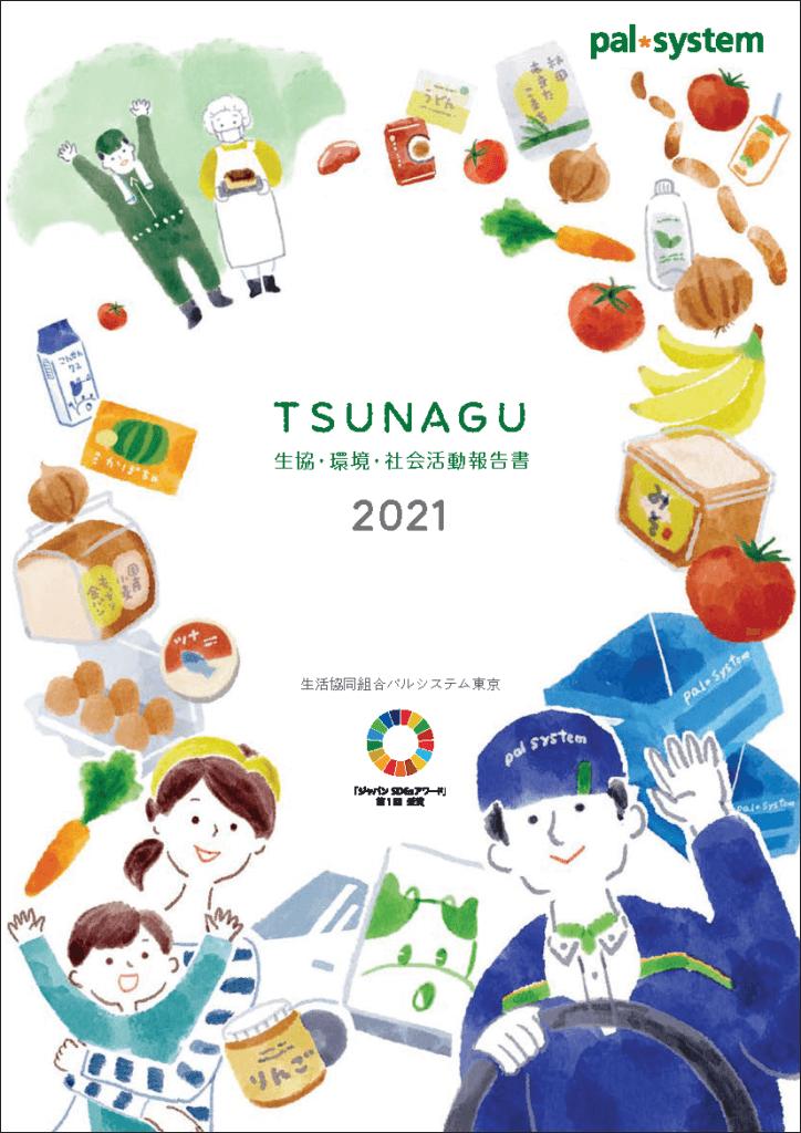 2021 TSUNAGU 生協・環境・社会活動報告書