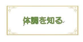 【 J-5 】 漢方の考え方を通して自分の体質体調を知る
