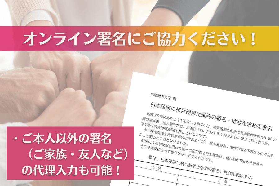 【受付終了】核兵器のない世界の実現に向けて | 日本政府に核兵器禁止条約の署名・批准を求める署名にご協力お願いします