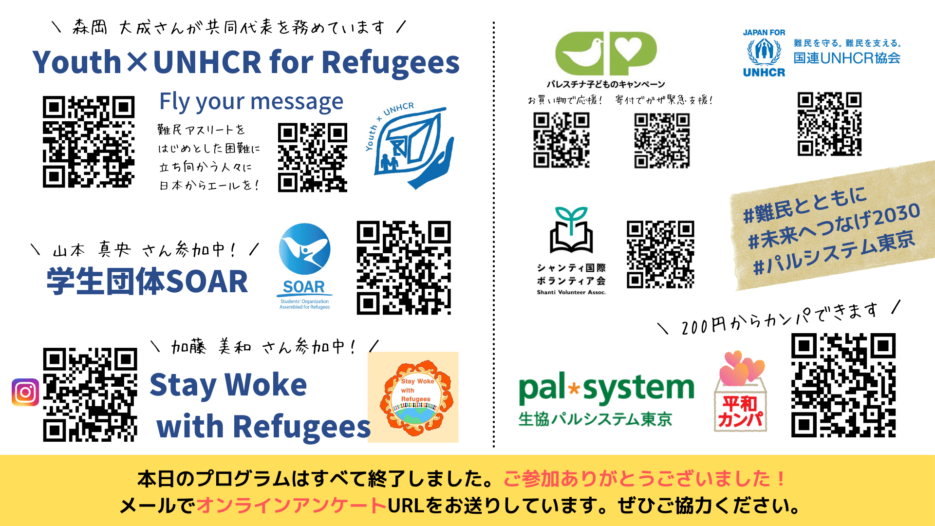※パルシステム東京の2021年度平和カンパの受付は終了しました。たくさんのご参加ありがとうございました。