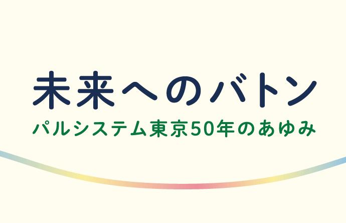 50周年特設サイト(アーカイブページ)