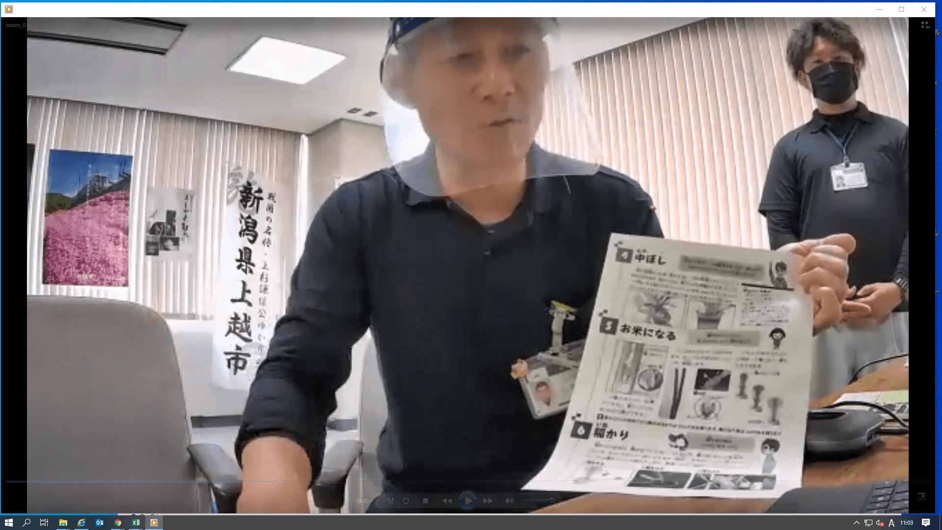 おうちで産地交流~オンラインで田植え?!東京で新潟県上越市こしひかりをつくってみよう!~を開催しました