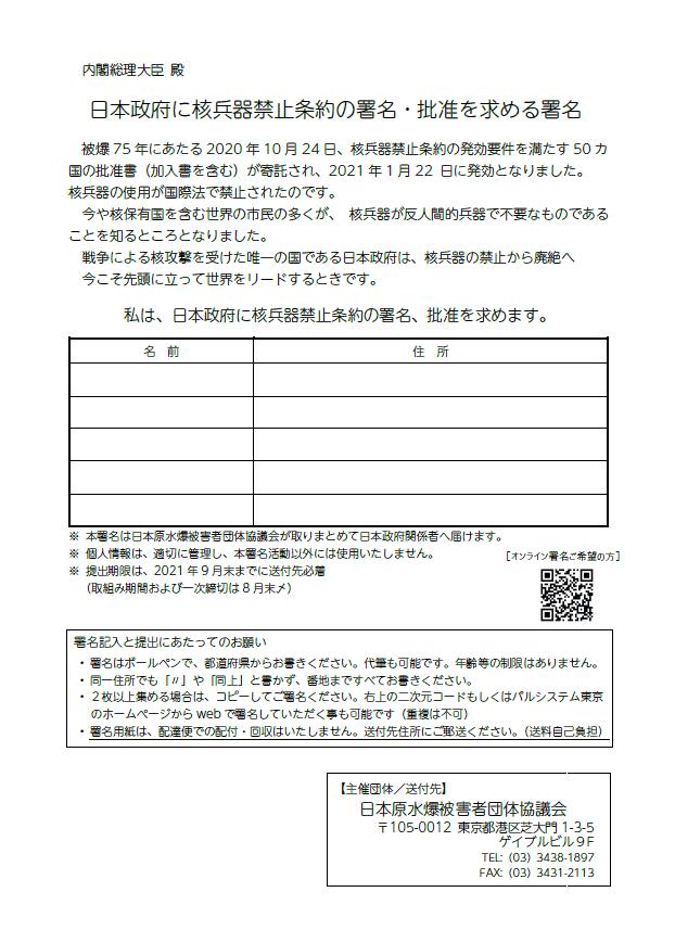 署名用紙をダウンロードすることができます。