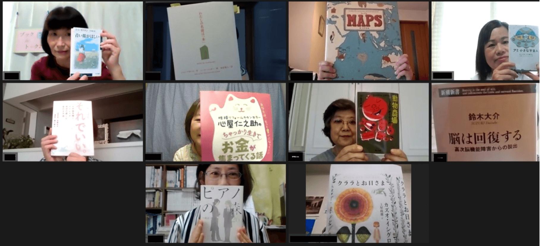 大人の部活へようこそ! ブックdeト~ク♪  ~本を楽しむ!普段はひとりで、時にはみんなで~