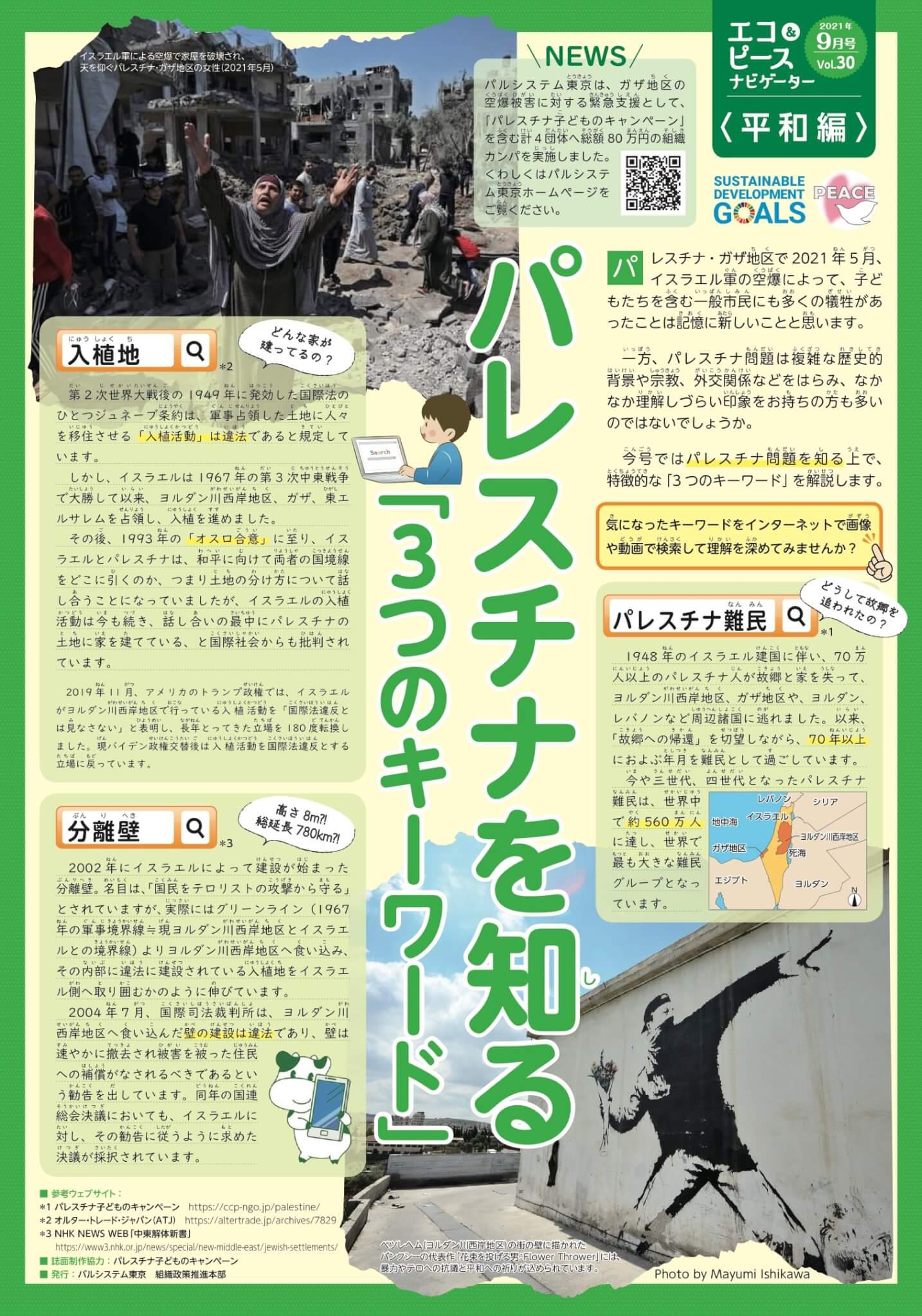 「エコ&ピースナビゲーター」vol.30で環境おもしろクイズにチャレンジ! | 「パレスチナ難民」「プラスチック汚染」ほか