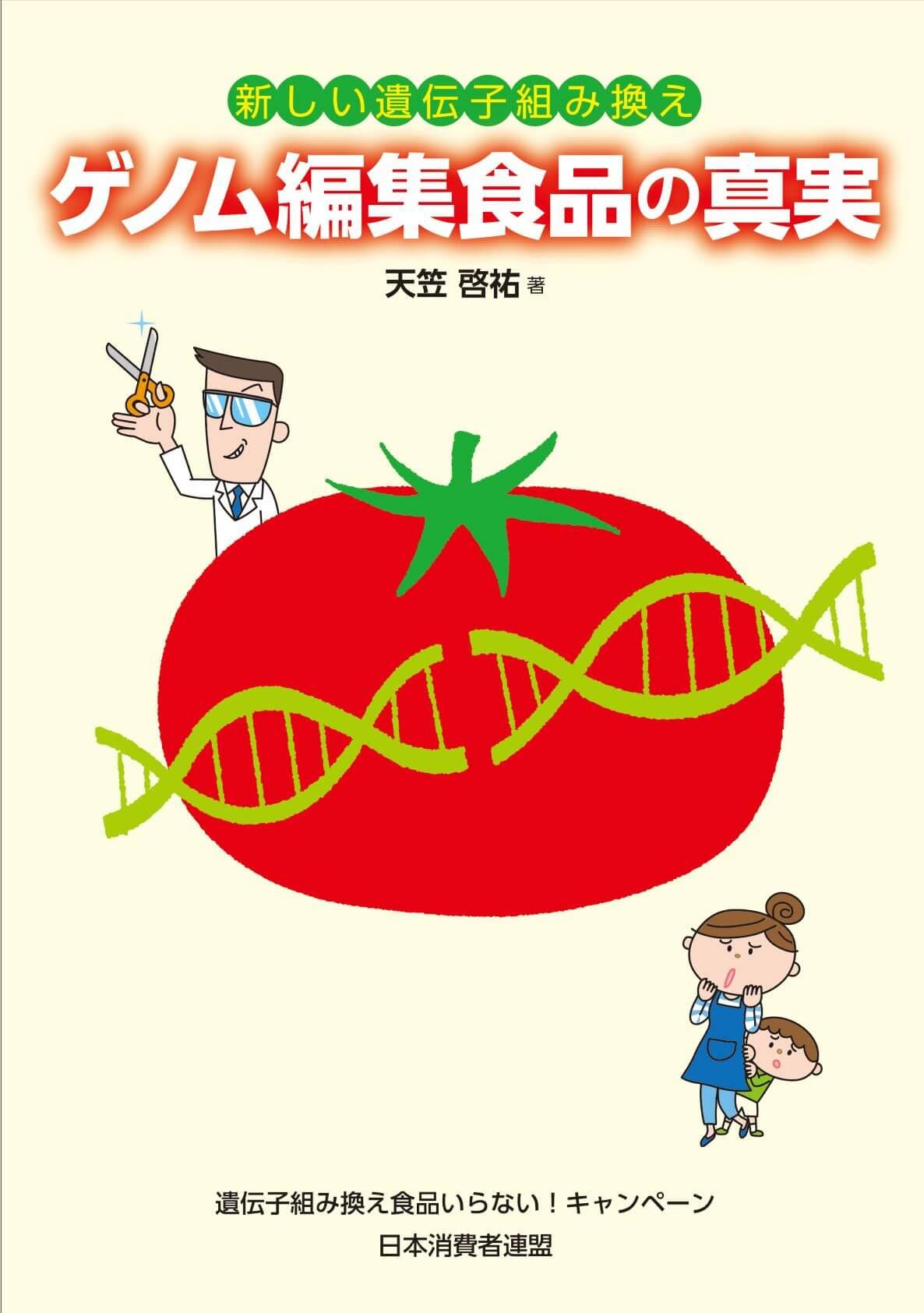 10月1回~10月4回企画までの期間限定【書籍販売】ブックレット「新しい遺伝子組み換え ゲノム編集食品の真実」